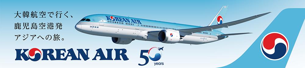 大韓航空で行く鹿児島空港発アジアへの旅