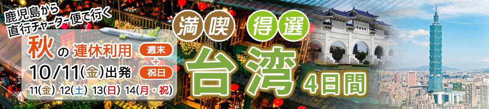 満喫台湾4日間/得選台湾4日間