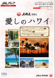 JALで行く 愛しのハワイ