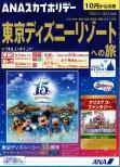 東京ディズニーリゾート®への旅ANAスカイホリデー
