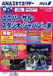 ANAユニバーサル・スタジオ・ジャパン®への旅
