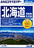 ANA北海道