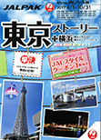 JAL東京ストーリー+横浜