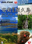 JAL奄美群島・屋久島
