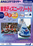 ANA東京ディズニーリゾートへの旅®