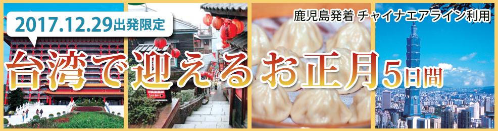 台湾で迎えるお正月5日間