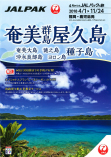 JAL奄美群島 屋久島