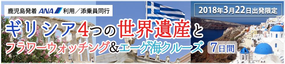 ギリシア4つの世界遺産とフラワーウォッチング&エーゲ海クルーズ7日間