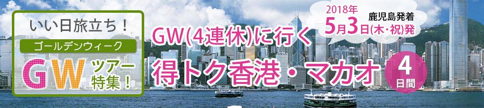 GW(4連休)に行く得トク香港・マカオ4日間 鹿児島発着