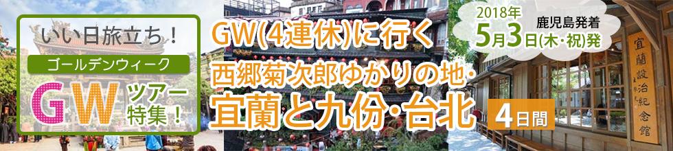 西郷菊次郎ゆかりの地・「宣蘭」と九份・台北4日間