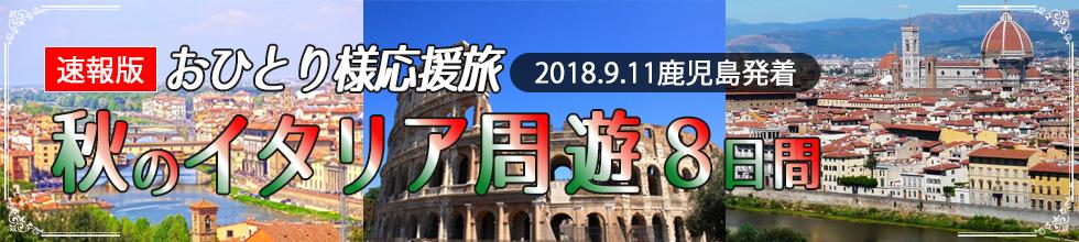 おひとり様応援旅 秋のイタリア周遊8日間《速報版》
