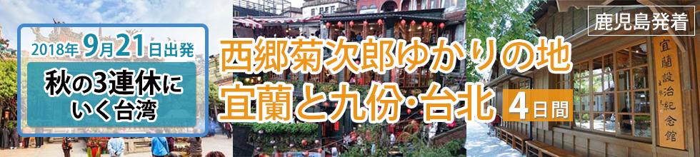 秋の3連休に行く台湾 西郷菊次郎ゆかりの地・「宣蘭」と九份・台北4日間