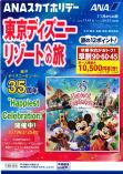 ANA東京ディズニーリゾートへの旅®11月からの旅
