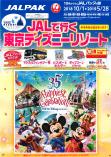 JALで行く東京ディズニーリゾート®