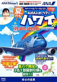 ANAハローツアー夏バケハワイ