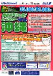 ANA春夏スペシャル!レンタカー沖縄