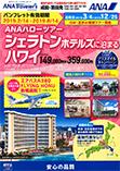 ANAシェラトンホテルズに泊まるハワイ