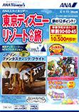 ANA東京ディズニーリゾート®への旅