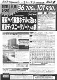 ANA東京ベイ東急ホテルに泊まる東京ディズニーリゾート®への旅