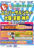 ANAユニバーサルシティ・大阪・京都・神戸