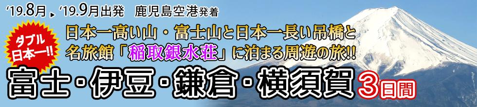 富士・伊豆・鎌倉・横須賀3日間 鹿児島空港発着