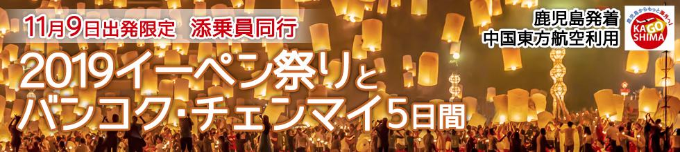 「2019イーペン祭り」とバンコク・チェンマイ5日間