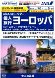 ANA個人旅行ヨーロッパ