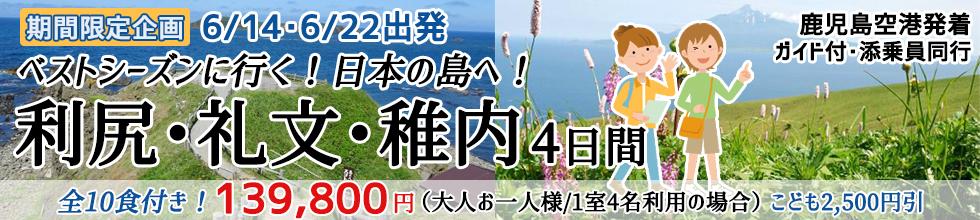 日本最北の島へ!利尻・礼文・稚内4日間