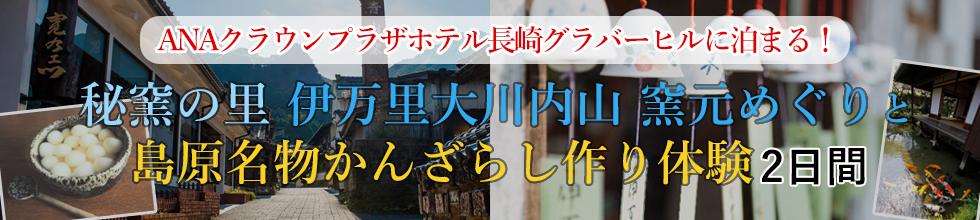 秘窯の里 伊万里大川内山窯元めぐりと島原名物かんざらし作り体験 2日間