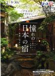 憧れの日本宿