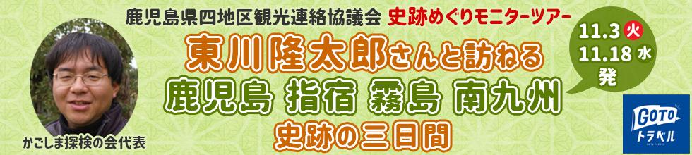 鹿児島四地区観光連絡協議会 史跡めぐりモニターツアー