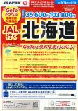 JALで行く北海道