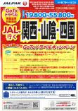 JALで行く関西・山陰・四国