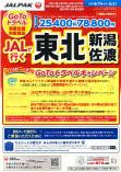 JALで行く東北・新潟佐渡