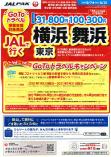 JALで行く横浜・舞浜・東京