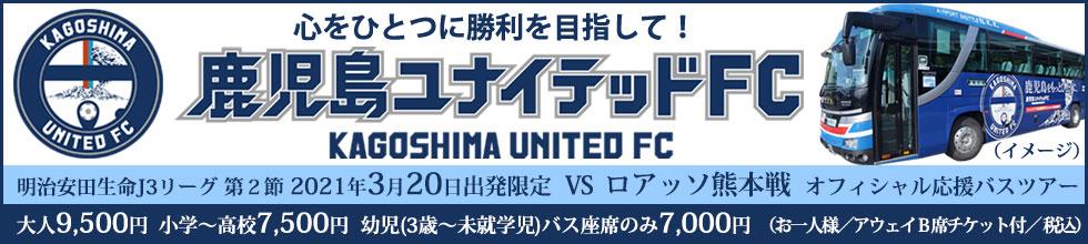 鹿児島ユナイテッドFC VS  ロアッソ熊本戦オフィシャル応援バスツアー