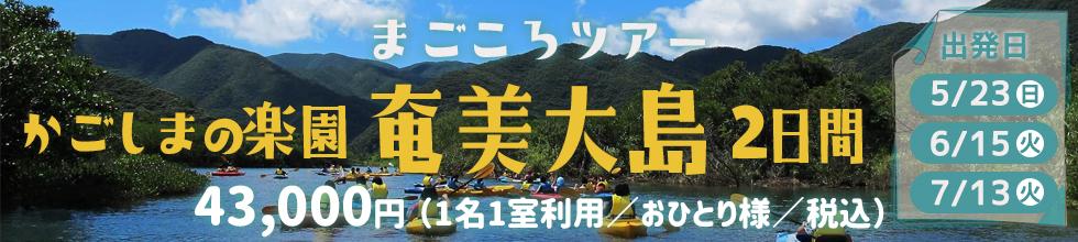かごしまの楽園 奄美大島2日間
