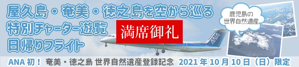 ANA初!鹿児島の世界自然遺産『屋久島・奄美・徳之島』を空から巡る特別チャーター遊覧日帰りフライト