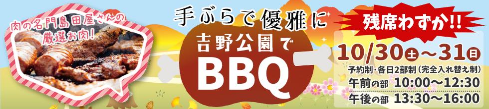 吉野公園イベント 手ぶらで優雅にBBQ